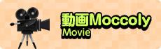 動画Moccoly