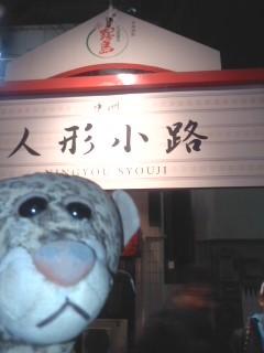 中洲の人形小路に来たひょう