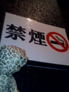 禁煙かァ。。。と思うひょう