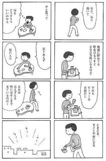 すーちゃん哲学