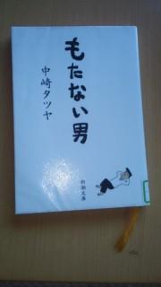 興味深い本
