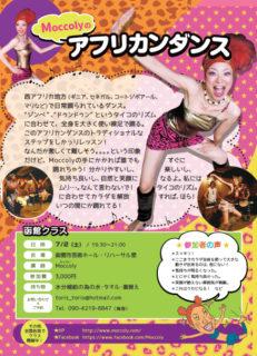 アフリカンダンスin函館!