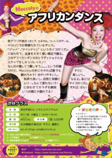 アフリカンダンスin渋谷!