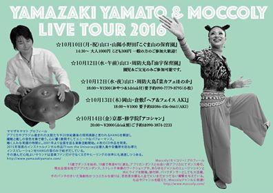 ヤマザキヤマト&Moccoly ツアー