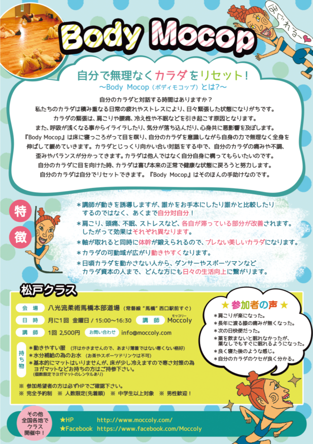 無事帰宅&Body Mocop in 松戸