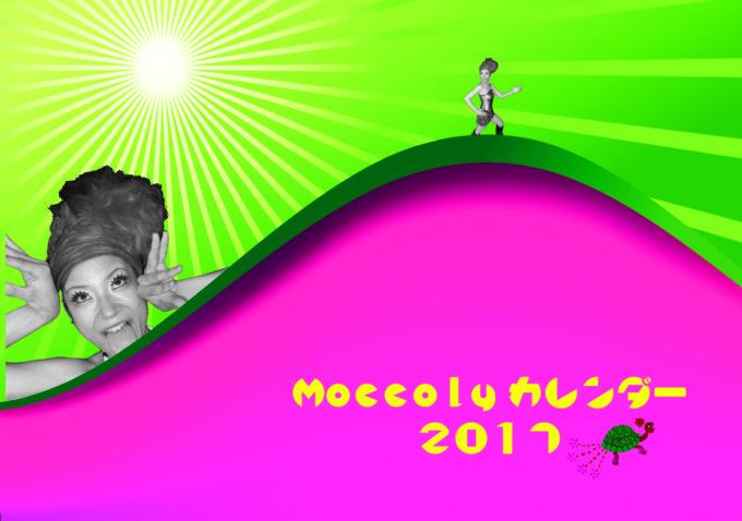 2017年Moccolyカレンダー販売&発送予約を開始!