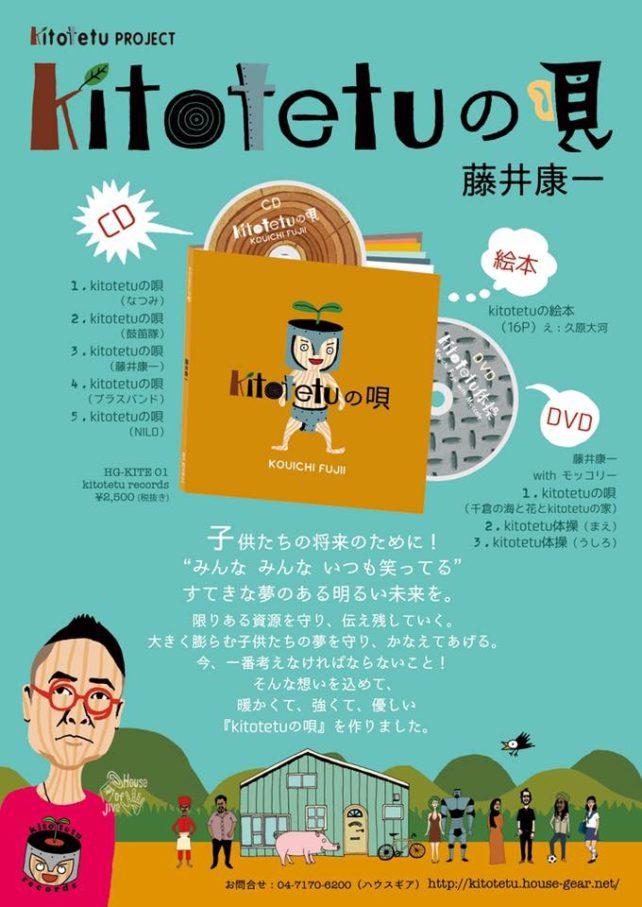 『kitotetuの唄 』絵本CDが発売!