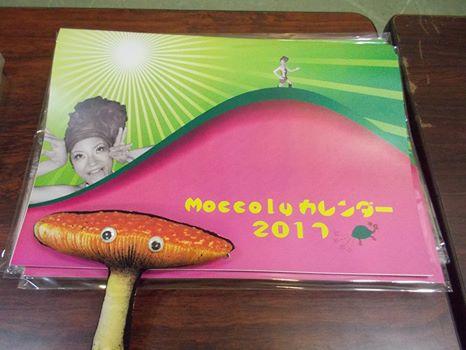 2017年Moccolyカレンダー