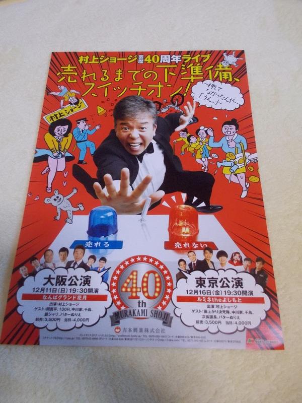 芸歴40周年ライブ