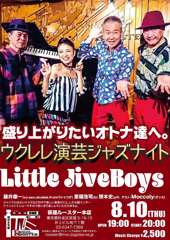 Little Jive Boys & Moccoly