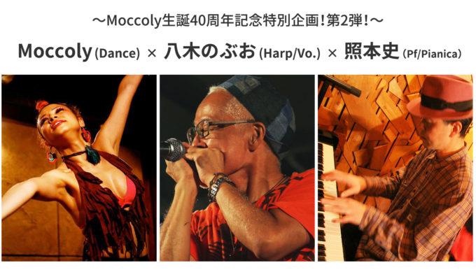 Moccoly生誕40周年記念特別企画!第2弾!