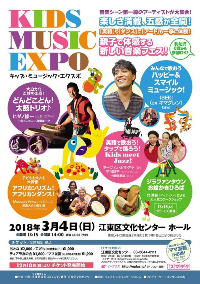 KIDS MUSIC EXPO