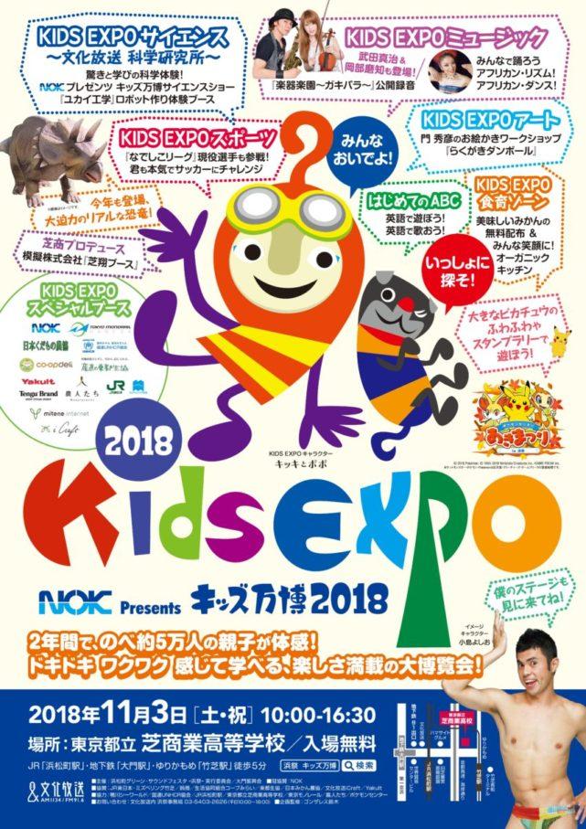 Kids Expo キッズ万博2018