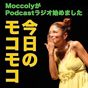 MoccolyのPotcastラジオ「今日のモコモコ」 – 踊る★踊る Moccoly