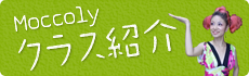 Moccolyクラス紹介