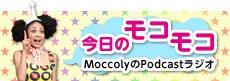 MoccolyのPodcastラジオ 今日のモコモコ