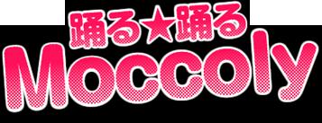踊る★踊る Moccoly