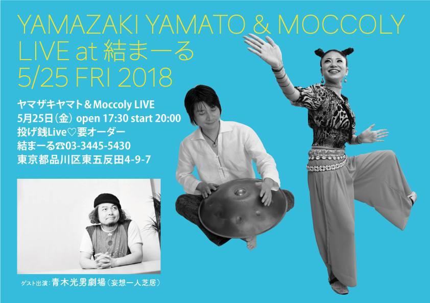 ヤマザキヤマト&Moccoly with青...