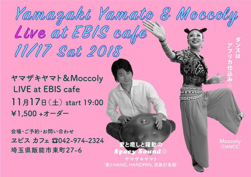 ヤマザキヤマト&Moccoly埼玉飯能Live in EBIS cafe