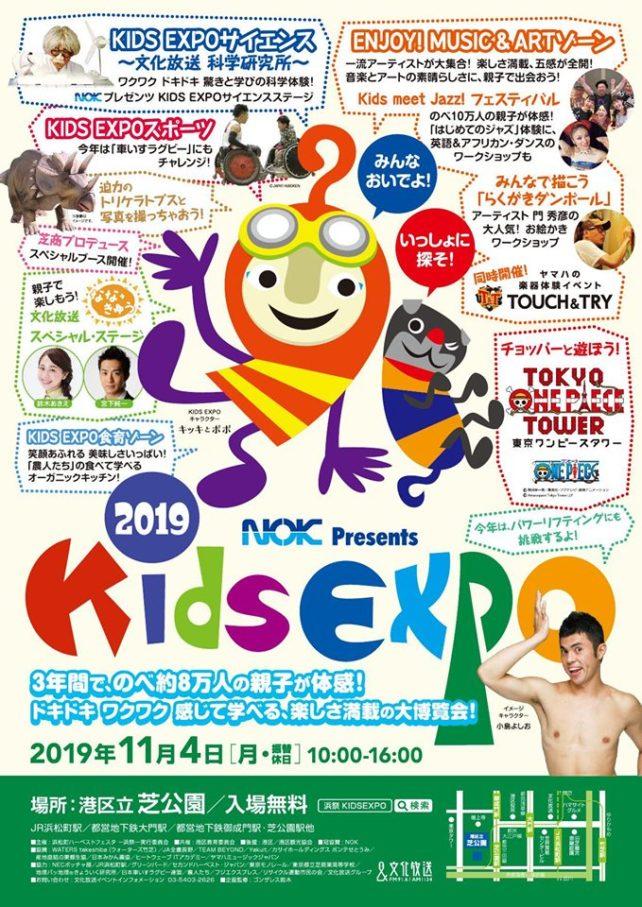 クラス&KIDS EXPO