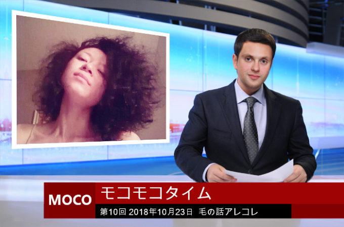 ラジオ「モコモコタイム」10回目をアップ